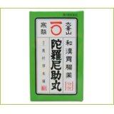 陀羅尼助丸 分包タイプ 27分包(1包30粒入り)(第3類医薬品)
