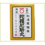 陀羅尼助丸 バラ粒タイプ 2,400粒(第3類医薬品)