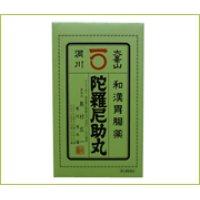 陀羅尼助丸 バラ粒タイプ 1,200粒(第3類医薬品)