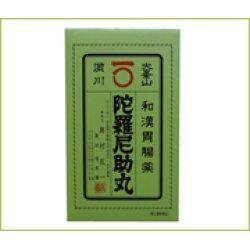画像1: 陀羅尼助丸 バラ粒タイプ 1,200粒(第3類医薬品)